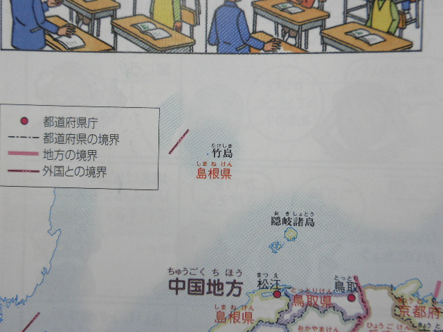 東京書籍「新しい社会科 地図」_3