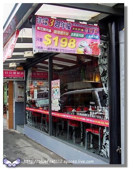 100529洋漾時尚涮涮鍋02