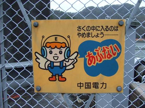 渡之瀬ダム 画像 21