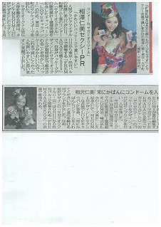 相澤仁美 画像32