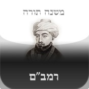 Mishneh Torah Rambam on iPhone