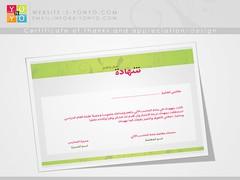 Certificate of thanks and appreciation   شهادة شكر وتقدير (5YONYO   خدمات التصميم) Tags: des ، تصميم شهادة شكر وتقدير