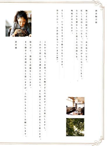 H (エイチ Vol.100) P.58