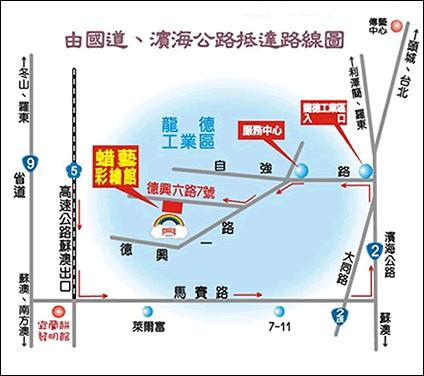 蜡藝彩繪館地圖2
