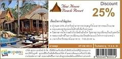 ไทย เฮ้าส์ บีช รีสอร์ท, เกาะสมุย Thai House Beach Resort Koh Samui ถนนหาดละไม จังหวัดสุราษฎร์ธานี มอบส่วนลด 25%