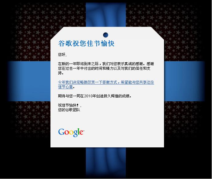 Google-Email给我的贺卡
