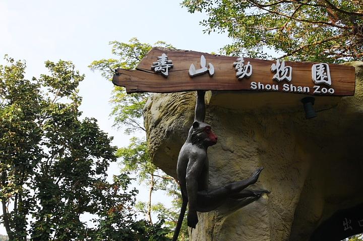 2010壽山動物園0033