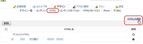 HTML編集画面へ