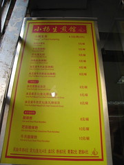 The Menu at Yang's Fry Dumplings