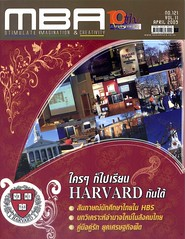 April 2009, Everyone can study at Harvard