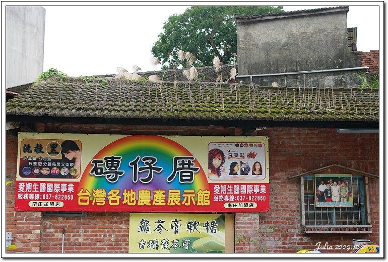 南庄老街 (22)