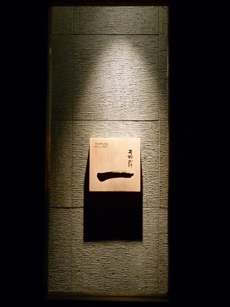 Tempura Hajime
