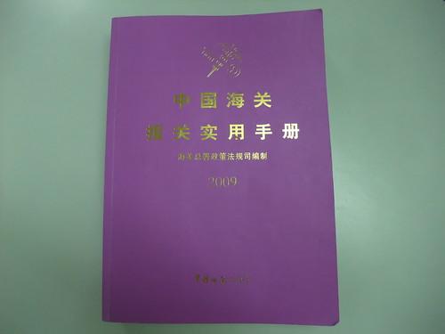 中国海関 手冊