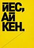 yes (Mihail Mihaylov) Tags: urban black art colors beauty yellow modern contrast work project advertising poster fun grid typography idea golden graphicdesign big cool play graphic swiss letters great experiment super minimal bulgaria font type pro printed din minimalist 2010 artdirection capitals miha proportions swisslegacy mihata mihailmihaylov
