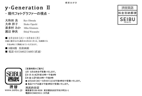 y-Generation II