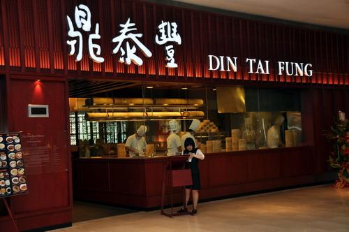 Din Tai Fung Pavilion