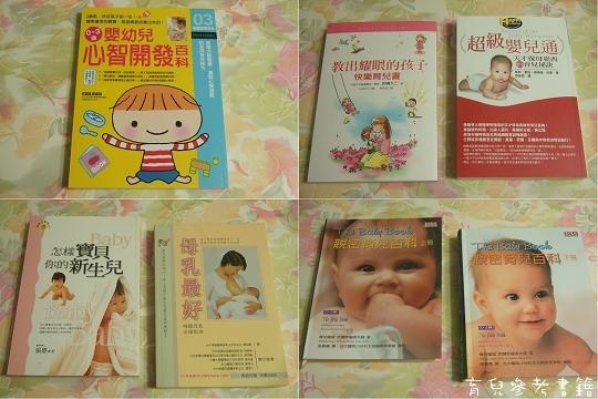 090910 s03育兒書籍