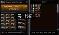 免费实用:龙卷风网络收音机下载(内置3000个电台) | 爱软客