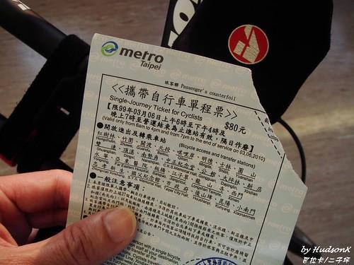 捷運腳踏車票