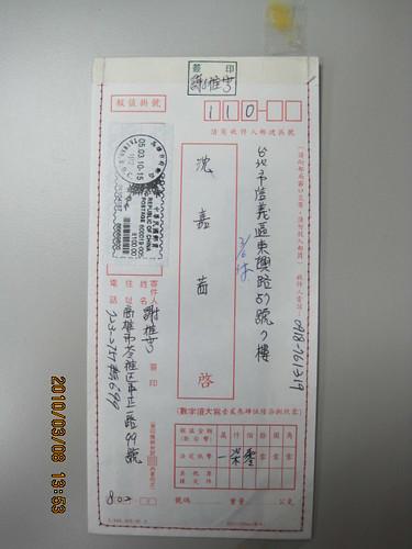IMG_1103 by Kiwi0821.