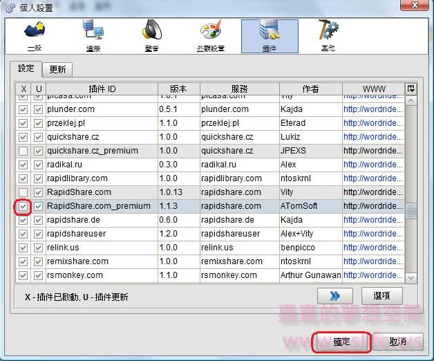 FreeRapid-Downloader-17.jpg