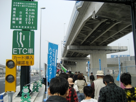 広島高速 開通イベント ハイウェイウォーク2