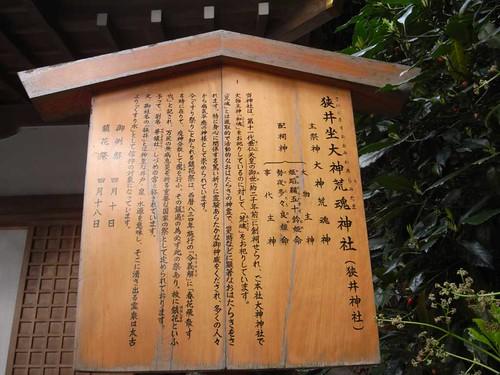 狭井神社@桜井市-08