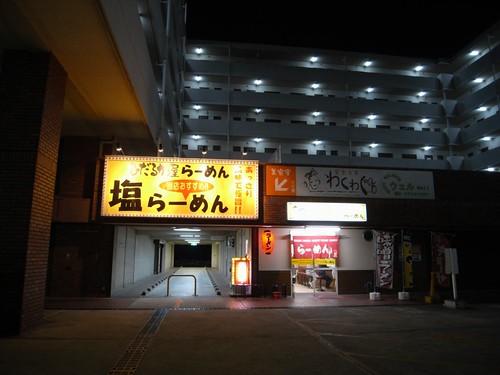 ひだるか屋@大和高田市-01