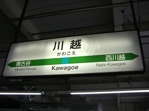川越駅/Kawagoe Station