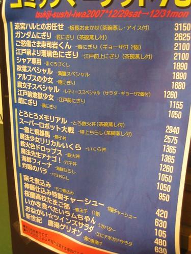 こんな寿司屋は……めちゃめちゃ行ってみたい!