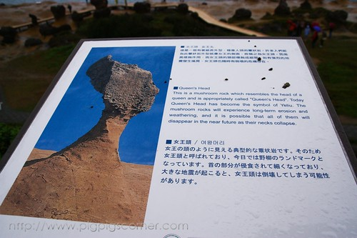 Yeliu Geopark