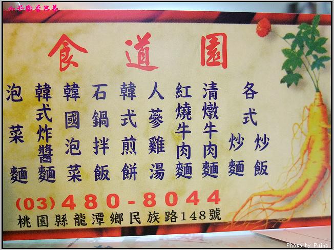 龍潭逸園食道園