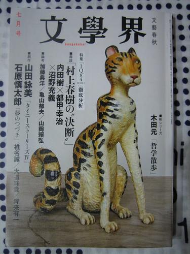 kinoko20100608 002