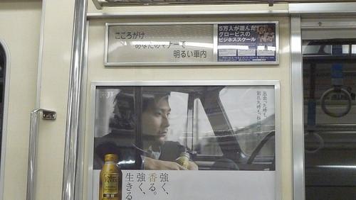 松田龍平 画像33