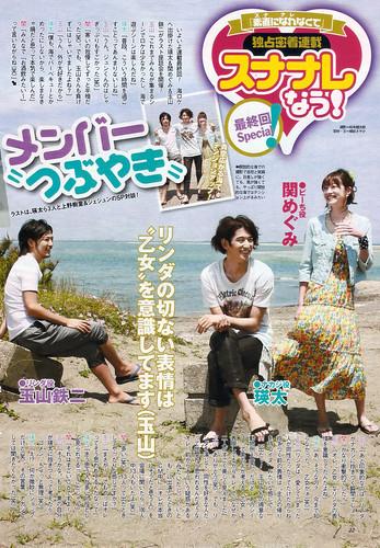Weekly Television (2010 No.24) P.22