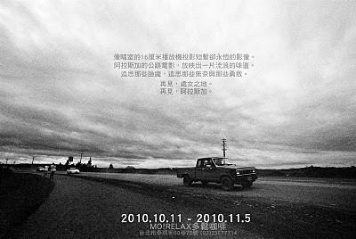 For Yura , Nenad and You-李毓琪阿拉斯加攝影個展