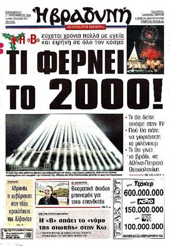 1999 (6)