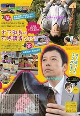 20100114 日本 木下部長とボク
