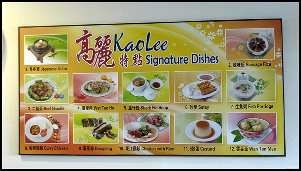 Kao Lee Signature Dishes