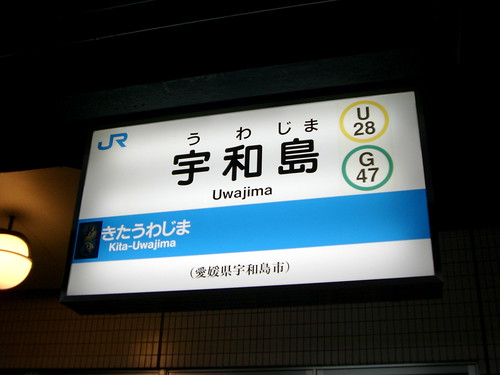 宇和島駅/Uwajima Station