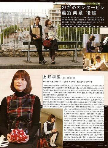 日本映画vol.20 p.16