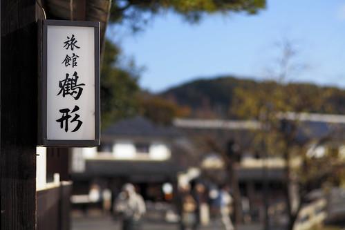 Kurashiki Bikan historical quarter #2