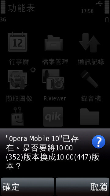 Opera Mobile 10.00(447) - Screenshot0027