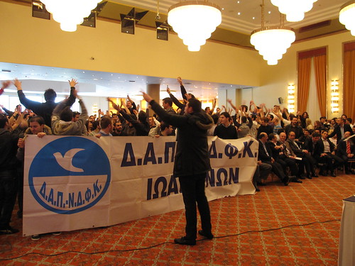 Μεγάλη συμμετοχή απο τη ΔΑΠ-ΝΔΦΚ Ιωαννίνων στον 1ο προσυνεδριακό διάλογο