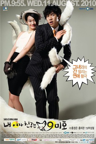 * WED/THURS - SBS -  MY GIRLFRIEND IS A GUMIHO 내 여친은 구미호 (2010)