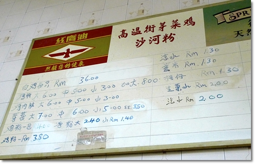 Cowan Street Price List