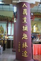 Kuan Yin Shi Temple (Tianyake) Tags: malaysia kualalumpur  chinesecalligraphy buddhisttemples     kuanyinshitemple