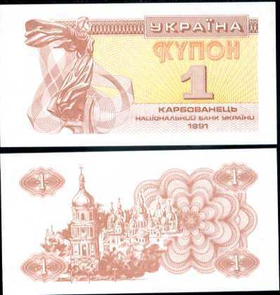 1 Karbovanec Ukrajina 1991