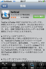 iTunes twitcal
