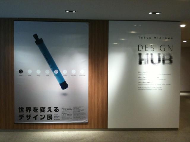 世界を変えるデザイン展